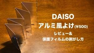 【ダイソー】アルミ風よけレビューと保護フィルムの剥がし方!