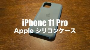 【Apple iPhone 11 Pro シリコーンケース】おすすめの純正iPhoneケース レビュー!