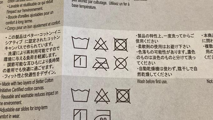 KEEN TOGETHER MASK 洗濯