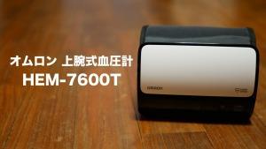 オムロン HEM-7600T